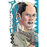 アサギロ~浅葱狼~ (19) (ゲッサン少年サンデーコミックス)