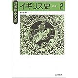 イギリス史〈2〉近世 (世界歴史大系)