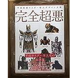 平成仮面ライダー怪人デザイン大鑑 完全超悪 ホビージャパン