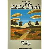 ピアノ弾き語り チューリップ 2222Picnic LP「2222ピクニック」全曲収録