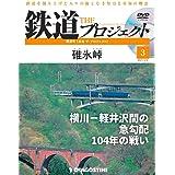 鉄道 ザ・プロジェクト 3号 (碓氷峠) [分冊百科] (DVD付)