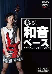 彩る! 和音ベース〜弾き方とフレーズ集〜 [DVD]