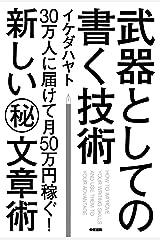 武器としての書く技術 (中経出版) Kindle版