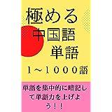 極める 中国語単語 1~1000語 (おはようレーベル)