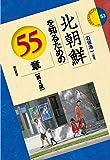 北朝鮮を知るための55章【第2版】 (エリア・スタディーズ)