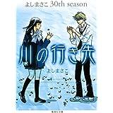 川の行き先 -よしまさこ30th season- (集英社文庫(コミック版))