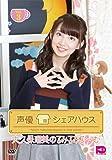 声優シェアハウス 大久保瑠美のるみるみる~む Vol.3 [DVD]