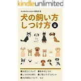 犬の飼い方、しつけ方(お迎え方法から、基本のしつけ方法、犬の病気など)