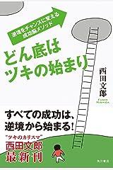 どん底はツキの始まり 逆境をチャンスに変える成功脳メソッド (角川書店単行本) Kindle版