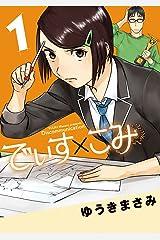 でぃす×こみ(1) (ビッグコミックススペシャル) Kindle版