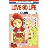 LOVE SO LIFE 6 (花とゆめコミックス)