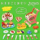 Joyjoz おままごとセット キッチンセット ままごと調理器具セット 食器 食材含み 42点セット 食べ物 切る遊び…