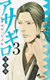 アサギロ~浅葱狼~ (3) (ゲッサン少年サンデーコミックス)