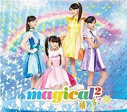 晴れるさ(初回生産限定盤)(DVD付)