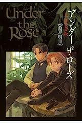 Under the Rose (6) 春の賛歌 (バーズコミックス デラックス) Kindle版