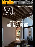 モダンリビング(MODERN LIVING) No.238 (2018-04-07) [雑誌]