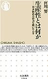 生産性とは何か ──日本経済の活力を問いなおす (ちくま新書)