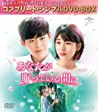 あなたが眠っている間に BOX2 (コンプリート・シンプルDVD‐BOX5,000円シリーズ)(期間限定生産)