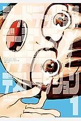 デッドデッドデーモンズデデデデデストラクション(1) (ビッグコミックス) Kindle版