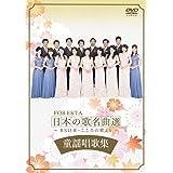 FORESTA 日本の歌名曲選 ~BS日本・こころの歌より~ 童謡唱歌集 [DVD]