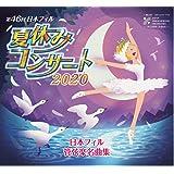日本フィル夏休みコンサート2020 管弦楽名曲集【6月5日発表】夏休みコンサートは中止となりました