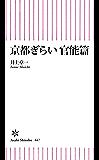 京都ぎらい 官能篇 (朝日新書)
