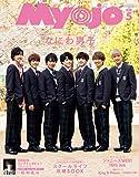 Myojo(ミョージョー) 2020年 05 月号 [雑誌]