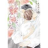 恋みたいな、愛みたいな ~好きで、好きで (2)~ (ディアプラス文庫)