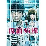 仮面病棟 [DVD]
