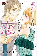 運命にしてはいじわるな恋【電子単行本】 (MIU 恋愛MAX COMICS) Kindle版
