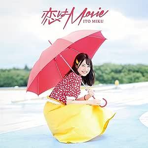 恋はMovie(初回限定盤A)(DVD付)