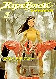RIDEBACK-ライドバック-(3) (IKKI COMIX)