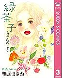鴨居まさねコレクション 3 緑茶子ちゃんのこと (クイーンズコミックスDIGITAL)