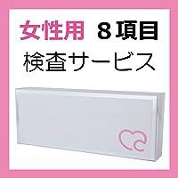 性感染症検査 8項目 女性用 郵送検査キット 自宅で気軽に性病検査