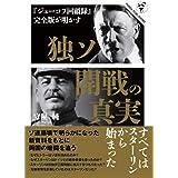 『ジューコフ回顧録』完全版が明かす 独ソ開戦の真実