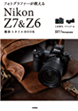フォトグラファーが教える Nikon Z7 & Z6 撮影スタイルBOOK