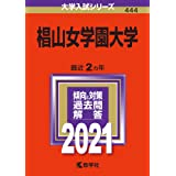 椙山女学園大学 (2021年版大学入試シリーズ)