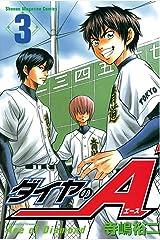 ダイヤのA(3) (週刊少年マガジンコミックス) Kindle版