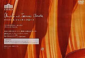 クリスト&ジャンヌ=クロード クリストのヴァレー・カーテン [DVD]