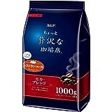 AGF ちょっと贅沢な珈琲店 レギュラーコーヒーモカブレンド 1000g 【 コーヒー 粉 】