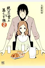 親父の愛人と暮らす俺 (2) (バーズコミックス デラックス) Kindle版