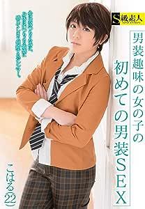 男装趣味の女の子の初めての男装SEX こはる(22) / S級素人 [DVD]