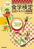 食のプロフェッショナルはじめの一歩! 楽しく学べて合格! ! 食学検定公式テキスト&問題集