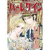 増刊ハーレクイン 恋はラビリンス号 (ハーレクイン増刊)