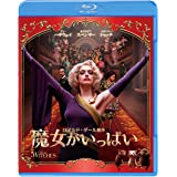 魔女がいっぱい [Blu-ray]