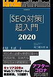 SEO対策・超入門2020 【アフターコロナ対応】初心者に必要な基礎知識から内部対策、Googleアルゴリズムアップデート、具体的なコンテンツ作成方法までWebマーケティングに精通したコンサルタントが網羅解説! 1日速習シリーズ
