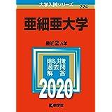 亜細亜大学 (2020年版大学入試シリーズ)