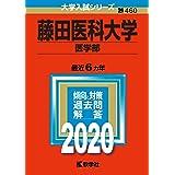 藤田医科大学(医学部) (2020年版大学入試シリーズ)