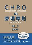 CHROの原理原則―人事は水を運ぶ― (NextPublishing)
