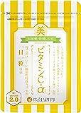 「ビタミンC -α」安定型ビタミンC誘導体 シーベリー ライチ種子 トマト種子 フコキサンチン 含有 サプリメント